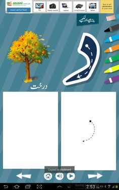 Urdu+Alphabet+Tracing+Worksheets services best
