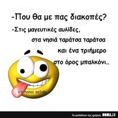 Funny Greek Quotes, Funny Quotes, Funny Memes, Laughing Quotes, Funny Pins, Funny Cartoons, Beautiful Children, Best Memes, Picture Video