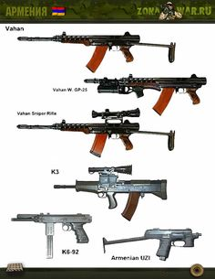 автоматы Vahan Assault Rifle