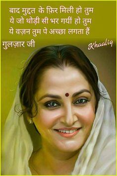 Are yar ye tareef bhi kamal hai hahahaha Desi Quotes, Hindi Quotes, Quotations, Deep Words, True Words, Marathi Poems, Gulzar Poetry, Punjabi Poetry, Gulzar Quotes