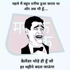 Talk to fun Funny Chat, Funny Jokes In Hindi, Funny School Jokes, Funny Laugh, Jokes Sms, Laugh Laugh, Stupid Jokes, Hilarious, Funny Sarcastic