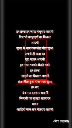 Kavita #nidafazli #hindi #urdu #kavita #nazma