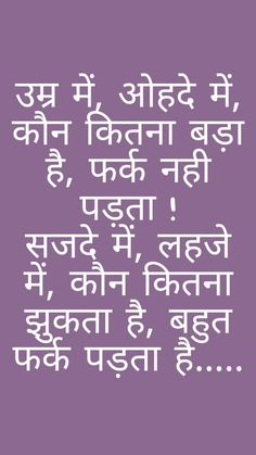 Hindi Quotes On Life, Good Life Quotes, Good Morning Quotes, Urdu Quotes, Life Is Good, Me Quotes, Qoutes, Antique Quotes, Muslim Love Quotes