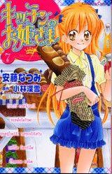 Kitchen no Ohimesama book by Miyuki Kobayashi Shoujo, Princess Zelda, Books, Anime, Fictional Characters, Kitchen Ideas, Pdf, Design, Madeleine