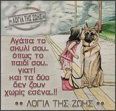 Kindness To Animals, Greek Words, Greek Quotes, Positive Quotes, Dog Lovers, Best Friends, Positivity, Memes, Music
