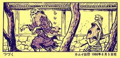 カムイ伝 小六と松林蝙也斎