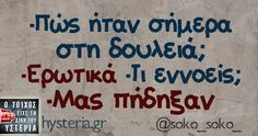 Greek Quotes, Some Fun, Wise Words, Favorite Quotes, Funny Pictures, Funny Quotes, Jokes, Lol, Sayings