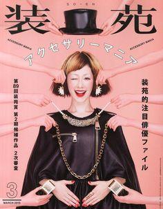 So-en Accessory Mania - Yuni Yoshia