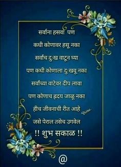 Good Day Quotes, Good Morning Quotes, Quote Of The Day, Marathi Quotes, Indian Art Paintings, Friendship Quotes, Anna, Gallery, Day Quotes