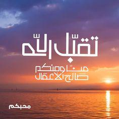تهاني عيد الفطر المبارك Islamic Events, Eid, Artwork, Work Of Art, Auguste Rodin Artwork, Artworks, Illustrators