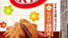 気になる広島限定ご当地キットカットもみぢ饅頭味が発売されていた元祖高津堂が監修