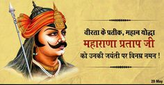 Tributes to a great warrior, the epitome of courage, an inspiration for all Maharana Pratap Ji on his Jayanti. Rajput Quotes, Blur Background In Photoshop, Hanuman Images, Online Medicine, Great Warriors, True Legend, Indian Festivals, Happy Independence