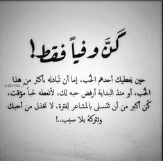 Talking Quotes, Mood Quotes, Life Quotes, Mom Birthday Quotes, Quotes For Book Lovers, Cover Photo Quotes, Religion Quotes, Fabulous Quotes, Beautiful Arabic Words