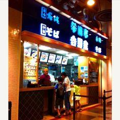 [思ひ出*2010/08/17]    そば屋な吉牛(⌯꒪͒ ૢ〰 ૢ꒪͒)       @ららぽーと TOKYO-BAY