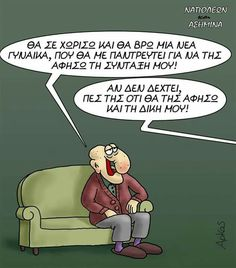 Funny Cartoons, Funny Memes, Jokes, Let's Have Fun, Greek Quotes, Just For Laughs, Funny Photos, Kai, Comedy
