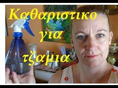 Spray Bottle, Home Remedies, Soap, Personal Care, Cleaning, My Love, Tips, Beauty, Youtube