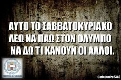 Λέω... Funny Qoutes, Sarcastic Quotes, Funny Images, Funny Pictures, Speak Quotes, Funny Greek, Clever Quotes, Magic Words, Funny Thoughts