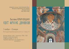 Выставка «Свет фресок Дионисия» в Вологодском музее-заповеднике | Вологда