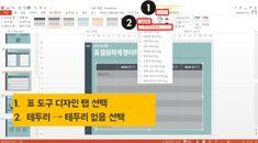 [PPT/파워포인트] 군더더기 없는 제안서 PPT 디자인하기 : 네이버 블로그 Bar Chart