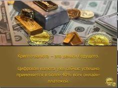 SwissCoin Первая презентация новой криптовалюты Швейцарского Банка