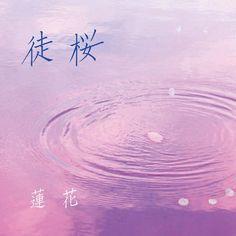 蓮花  徒桜 (2016.11.08/MP3/RAR) Mp3