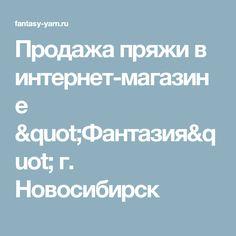 """Продажа пряжи в интернет-магазине """"Фантазия"""" г. Новосибирск"""