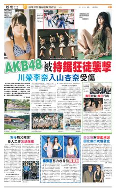 AKB48 members injured by saw-wielding man in Iwate (May26,2014,Ming Bao 明報,Hong Kong)
