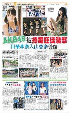 AKB48 members injured by saw-wielding man in Iwate (May26,2014,Ming Bao 明報,Hong Kong)