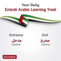 Get familiar with the public signs around you. Know where to go in and out with these Emirati Arabic words.