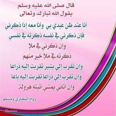 14 Best حديث قدسي Images Hadith Islam Quran Recitation