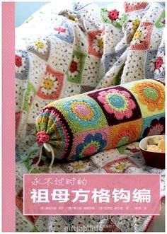 Various granny squares combined into clothing or decorative items #Japanese #crochet #book