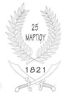 Ελένη Μαμανού: Ζωγραφιές - 25 Μαρτίου 25 March, Alphabet, Greek Culture, Primary School, Crafts For Kids, Teaching, Art, Drawing S, Crafts For Children