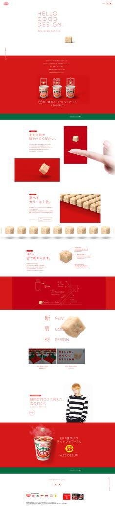 カップヌードル チリトマトヌードル|WEBデザイナーさん必見!ランディングページのデザイン参考に(シンプル系)