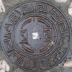 Link to introductory page Lack of familiarity with the Greek language has meant that the full range of manhole covers has not been tackled. Greek Language, Private Property, Corfu, Urban Art, Greece, Random, Outdoor Decor, Pattern, Design