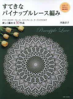 Suteki Pineapple Crochet Laces 2011 - 壹一 - 壹一的博客