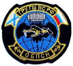 Chevron 137th (byvsh.431) separate sea point razvedyvaetlnogo CH Red Banner Black Sea Navy of the Armed Forces GRU (Tuapse)