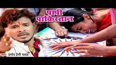 #Mp3 #Download . Album :Pujela Jag Mai Ke, Song :Papi Pakistanawa. Singer : #PramodPremiYadav, #Lyrics :Arun Bihari. Music Director :Shanker Singh. Watch Bhojpuri Mp4 Video Songs.  #Bhojpuri #BhojpuriSong  #BhojpuriVideoSong #bhojpurivideo #BhojpuriBeat  #NewSong #Bhojpuri2017 #bhojpurimovie #NewVideoSong #MovieSong #BhojpuriCinema #Film #Cinema #Mp4