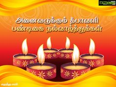 Diwali wishes tamil yellow lamp deepavali 2018 Happy Diwali 2018 Images Wishes, Greetings and Quotes in Tamil Diwali 2018, Deepavali 2018, Diwali Wishes, Happy Diwali, Good Morning Messages, Quotes, Yellow, Embroidery, Drawings