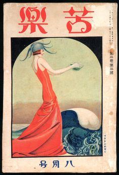 1924; 30 Vintage Magazine Covers from Japan: