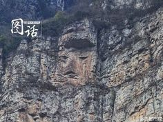 A rock solid romance (2) -- Right opposite the cliff wearing a human heart, there is a cliff with a figure of a human face ;-)  (Photo by Chinese journalist 杨涛)