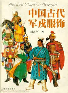 Ancient Chinese Armour