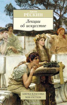 """Книга """"Лекции об искусстве"""" Джон Рёскин - купить на OZON.ru книгу с быстрой доставкой по почте   978-5-389-10342-9"""