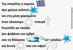 Kindergarten Songs, Preschool Music, Preschool Education, Autumn Activities, Activities For Kids, Learn Greek, Always Learning, School Lessons, School Projects