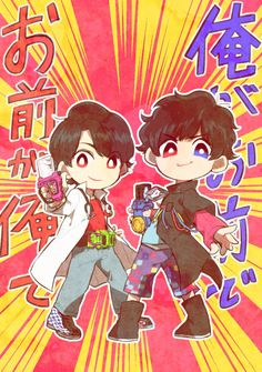 Emu and Parado Kamen Rider Ex Aid, Kamen Rider Series, Mighty Action X, Kamen Rider Henshin, Time Cartoon, Hero Time, Dragon Art, Power Rangers, Art Pictures