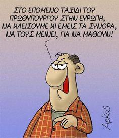 Το καταπληκτικό σκίτσο του ΑΡΚΑ που μας προτείνει τι να κάνουμε όταν φύγει ο Τσίπρας για το επόμενο ταξίδι του...
