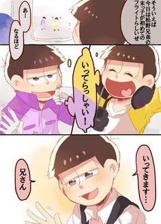 ドライじゃないトド松と末っ子大好きな数字(おそ松さん漫画)
