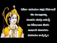 Hindu Vedas, Lord Rama Images, Hindu Dharma, Hindu Mantras, Devotional Quotes, Spirituality Books, Positive Words, Sign Language, Telugu