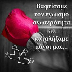 Greek Quotes, Life Is Good, Inspirational Quotes, Gift, Life Coach Quotes, Inspiring Quotes, Life Is Beautiful, Quotes Inspirational, Inspirational Quotes About