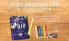 """ピュレグミがクリスマス""""ピュレ""""ゼント企画を開始! パッケージをデコれるオリジナルペン6色と ピュレグミ4種のセットが1,000名に当たる"""