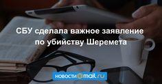 Служба безопасности Украины (СБУ) передала следователю Национальной полиции записи, изъятые скамер наблюдения врамках дела обубийстве журналиста Павла Шеремета. Обэтом сообщил пресс-центр СБУ.